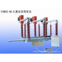 供应FZW32-40.5/1250-25户外高压真空隔离负荷开关