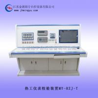 热工仪表校验装置MY-RZJ-T