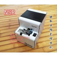 NSR吸附式螺丝机 Quicher快取NSR机械手吸附式螺丝机/自动螺丝机