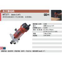 牧科MT371木工修边机 6MM/530W 电动工具 木工工具