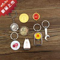 厂家供应多功能啤酒开钥匙扣钥匙挂件 个性扳手创意钥匙扣定制