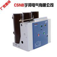 厂家直销 高压真空断路器ZN63A固定式高压断路器浙江品牌
