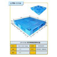 塑料托盘出租田字网格1200x1000x150mm内置钢管系列