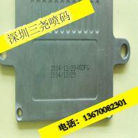 三尧牌喷码机_用于刹车碟片 油泵 汽车零件印字 型号 设备 机器