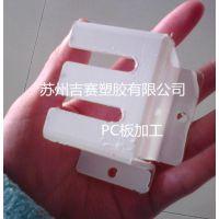 PC有机玻璃不规则形状切割加工 非标零件加工