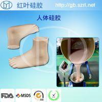 用于电影电视人体道具的假肢硅胶仿真环保的液体硅胶