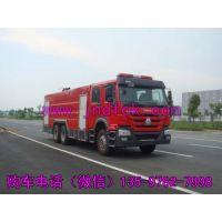 国五排放有CCC认证的豪沃8吨泡沫水罐消防车