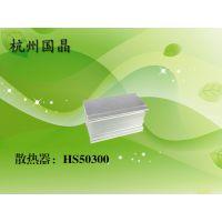 【直销】散热器HS50300 二极管模块专用散热器 杭州国晶