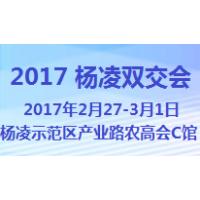 """2017第九届西部(杨凌)农资农产品暨农业电子商务交易洽谈会(""""双交会"""")"""