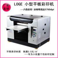 2015年平板机厂家 亚克力板打印 数码印花赚钱机器 小型平板印机