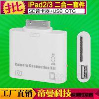 厂家批量生产苹果平板电脑IPAD 2/3 二合一读卡器SD TF卡支持ios7