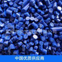 供应 tpu聚氨酯原料 蓝色改性再生料