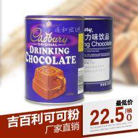 英国 吉百利巧克力味饮品  巧克力粉 可可粉 500g原装 数量有限!