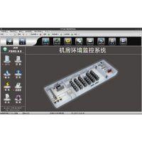 供应网络监控动环软件