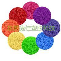 TPR塑料用于宠物用品13432689134(吴生