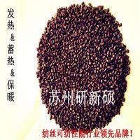 苏州研新硕、发热纱线32S、蓄热纤维、发热丝、热感母粒
