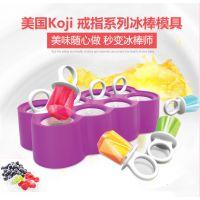 美国Koji 戒指系列冰棒模具