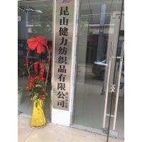 昆山健力纺织品有限公司