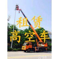 高空升降车出租广州番禺路灯车高空作业吊车出租举性能优异