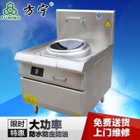 方宁商用电锅灶凹炒炉 节能单头单尾小炒炉15KW 单位食堂专用电磁炉