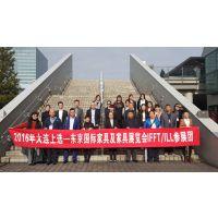 2017年第36届日本东京国际家具展IFFT--上选会展服务