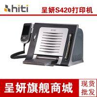呈研 S420 打印机 热升华 照片打印机 全国联保 正品保证