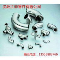 生产供应 不锈钢管件 卫生级管件  水暖管件 沟槽管件厂家