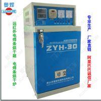 山东辽宁电焊条烘干箱30公斤电焊条烘干炉自控远红外焊条烘干机厂