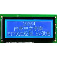 供应LCD19264中文字库液晶显示模块 19264LCD液晶显示屏