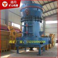 厂家供应/YGM130高压悬辊磨粉机/高压雷蒙磨/磨粉设备/节能高效