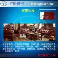 红叶家具革咖啡厅专用休闲座椅革硅胶皮革