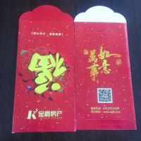 西安红包定做 特种纸红包印刷 印logo红包印刷厂 专业的红包制作