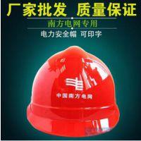南方电网安全帽 电力施工防护帽SD-28进口ABS材质可印字