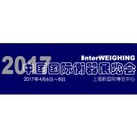 2017中国国际衡器展览会