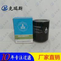 开山机油滤芯66135177润滑油除水除铁进口滤纸滤芯