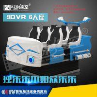 幻影星空 9dvr 专业厂家 价格优惠 虚拟现实体验馆 创业神器