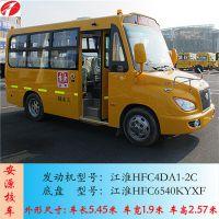 安源19座(5.45米)幼儿园校车