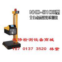 供应南华仪器NHD-6108型 全自动前照灯检测仪