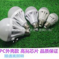 厂家直销 led球泡灯 高亮芯片 PC款 led灯泡 高亮节能灯