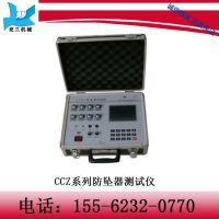 济宁兖兰 厂家直销 CCZ系列防坠器测试仪  CZZ7 防坠器测试仪