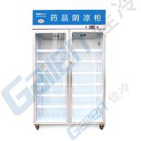 佳冷药品柜阴凉柜700L/立式医用恒温冷藏柜展示柜/药房GSP冷藏柜