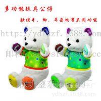毛绒玩具益智娃娃 智能儿童早教玩具 会唱歌讲故事送礼佳品