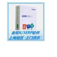 金蝶k3WISE金蝶ERP软件 金蝶K3 WISE标准版仅上海地区