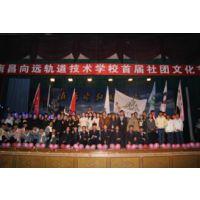 南昌向远轨道技术学校首届社团文化表演