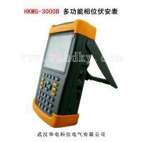 HKMG-3000B保护回路矢量分析仪(多功能相位伏安表)(华电科仪)