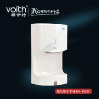 TYC323W感应式高速烘手器同款VOITH 福伊特HS-8525C