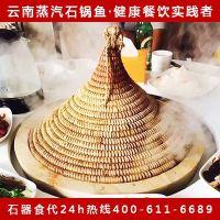 石器食代云南蒸汽石锅鱼让你开店走捷径,生意火爆,订单不停!