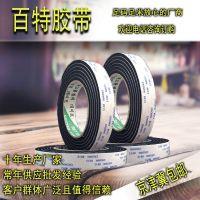 天津百事通达,专业百特牌生产商,单面泡棉胶带5302d单面胶带,eva材质,产品保质保量