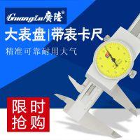 广陆带表卡尺表盘卡尺闭式不锈钢游标带表0-150/200/300mm0.02