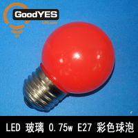 0.75W E27 LED 彩色玻璃迷你球泡灯【GY-GQ27-101】